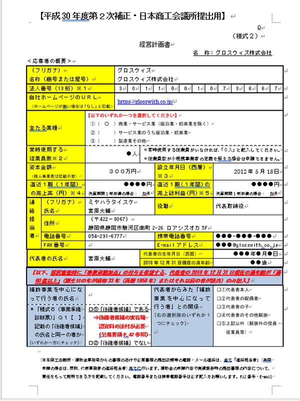 経営計画書01