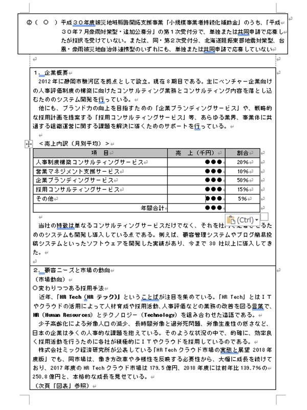 経営計画書04