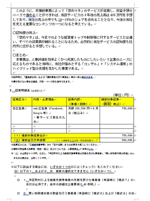 補助事業計画書04
