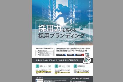 株式会社 静岡新聞社