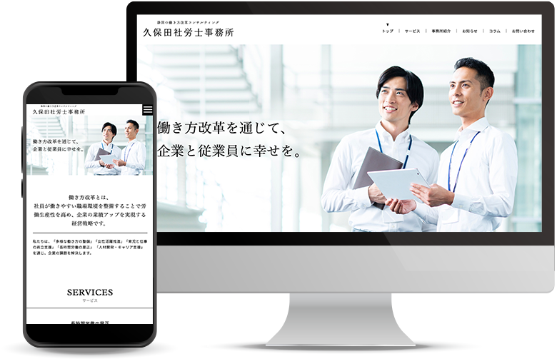 久保田社労士事務所